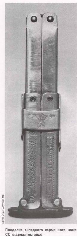Подлинный пантографический нож SS